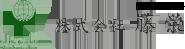 株式会社 藤栄